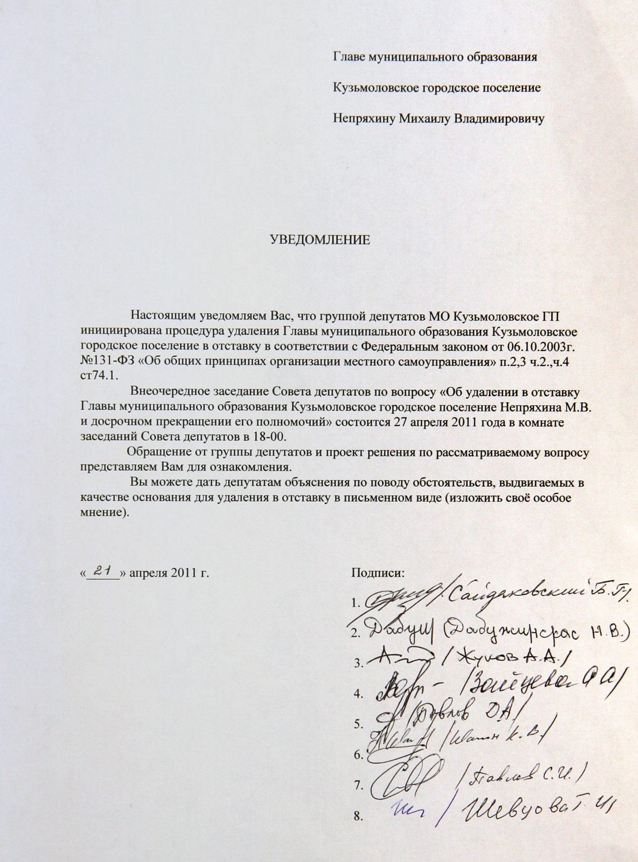 Зачем Заявление о досрочном прекращении полномочий председателя коллегии образец они