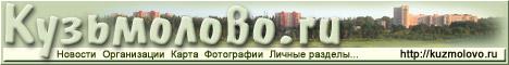 Сайт Интернет-сообщества п.Кузьмоловский